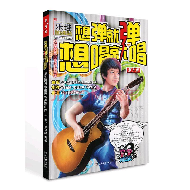 第5季吉它弹唱乐谱简谱