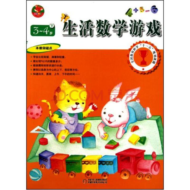 生活数学游戏(3-4岁下)/幼儿画报书系