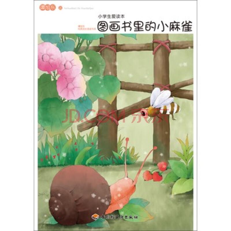 恋爱世纪 钢琴曲乐谱-爱蹦的小麻雀钢琴谱图片
