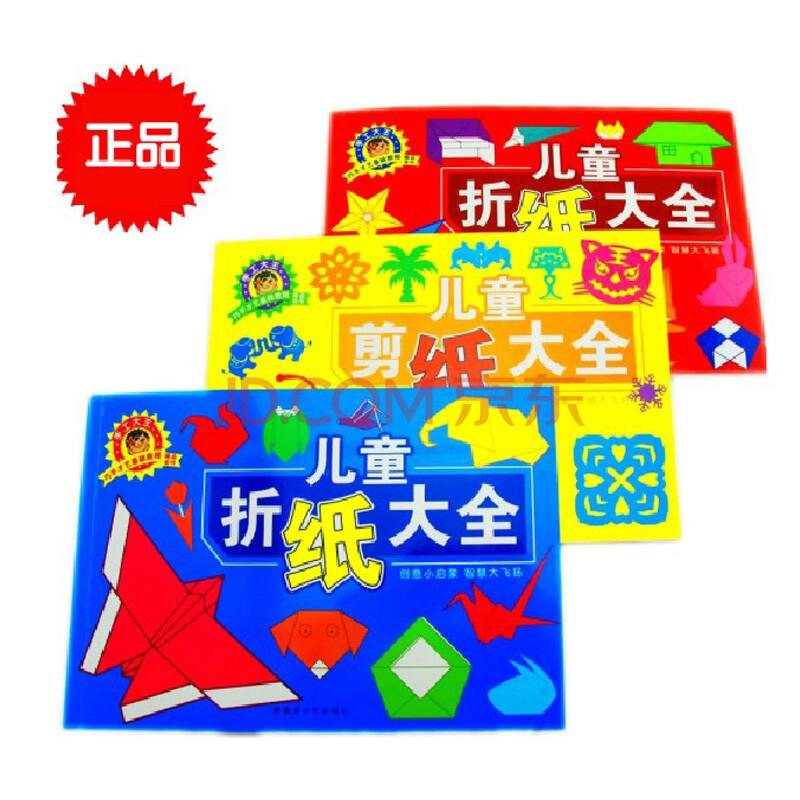 折纸剪纸大全书籍 幼儿手工diy教程学习资料星千纸鹤