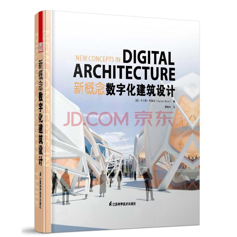 新概念数字化建筑设计