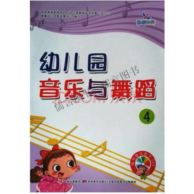 幼儿园音乐与舞蹈4(赠教学dvd光盘)