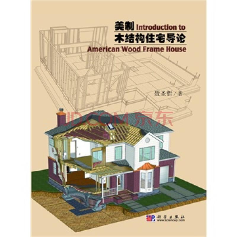 美制木结构住宅导论-含1dvd 聂圣哲