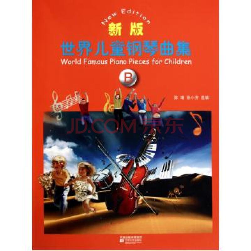 新版世界儿童钢琴曲集(b)