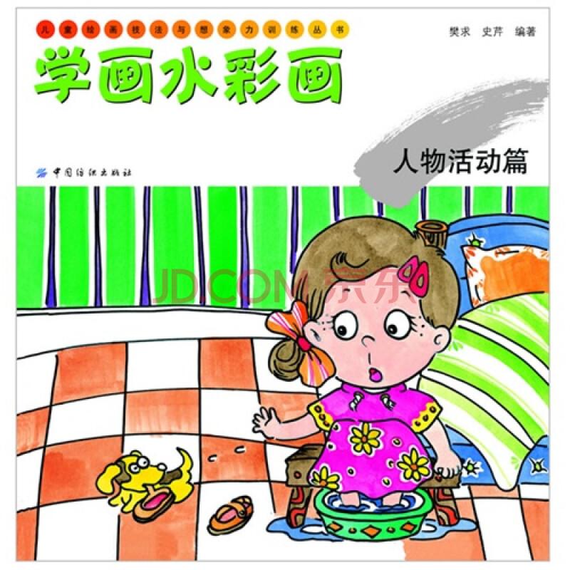 学画水彩画:人物活动篇(儿童绘画技法与想象力训练丛书)