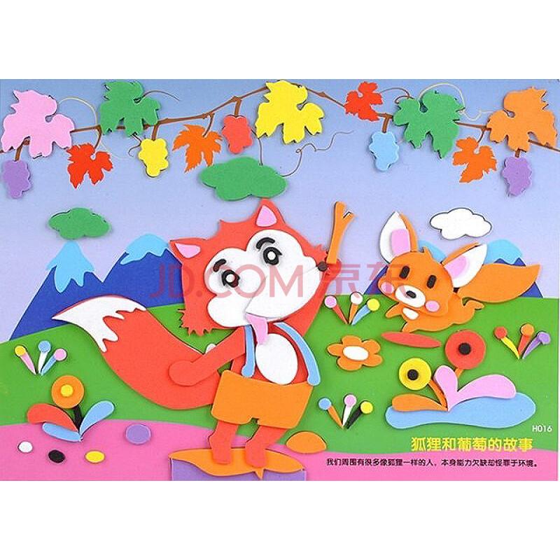 eva贴画寓言故事系列-狐狸和葡萄