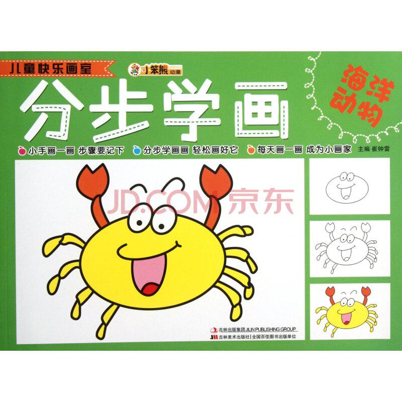 分步学画(海洋动物)/儿童快乐画室