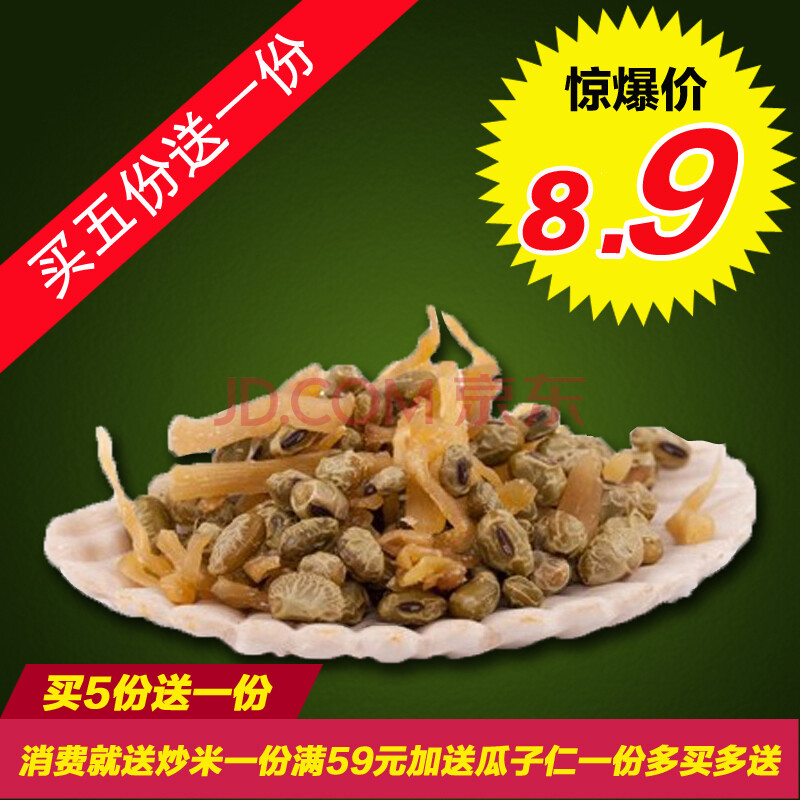 【酷壳】临安农家小吃特产青豆 青豆笋干 青豆零食 休闲零食 青豆笋丝218g