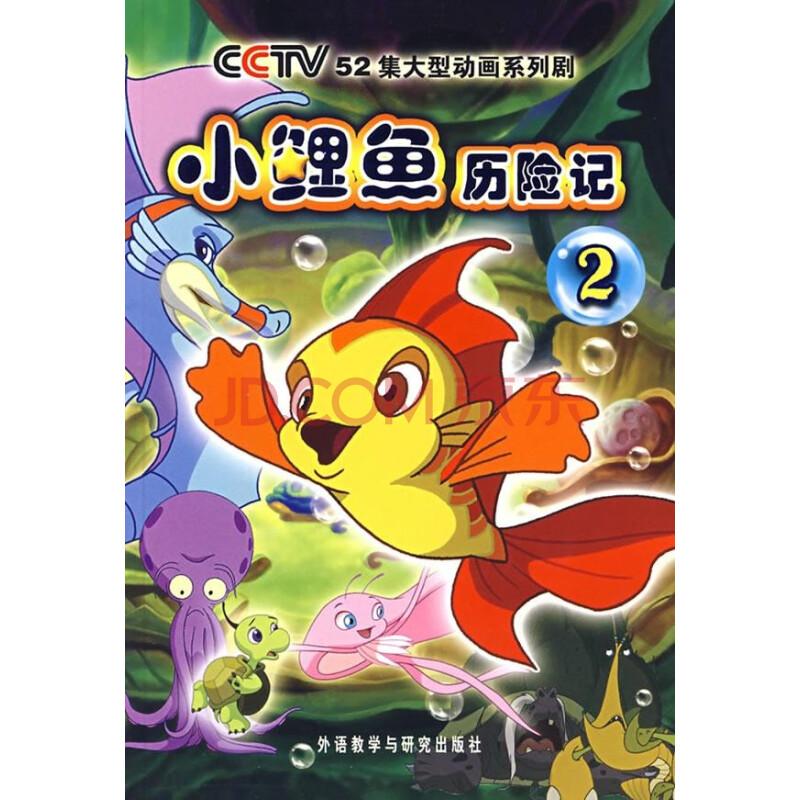 小鲤鱼历险记(2)