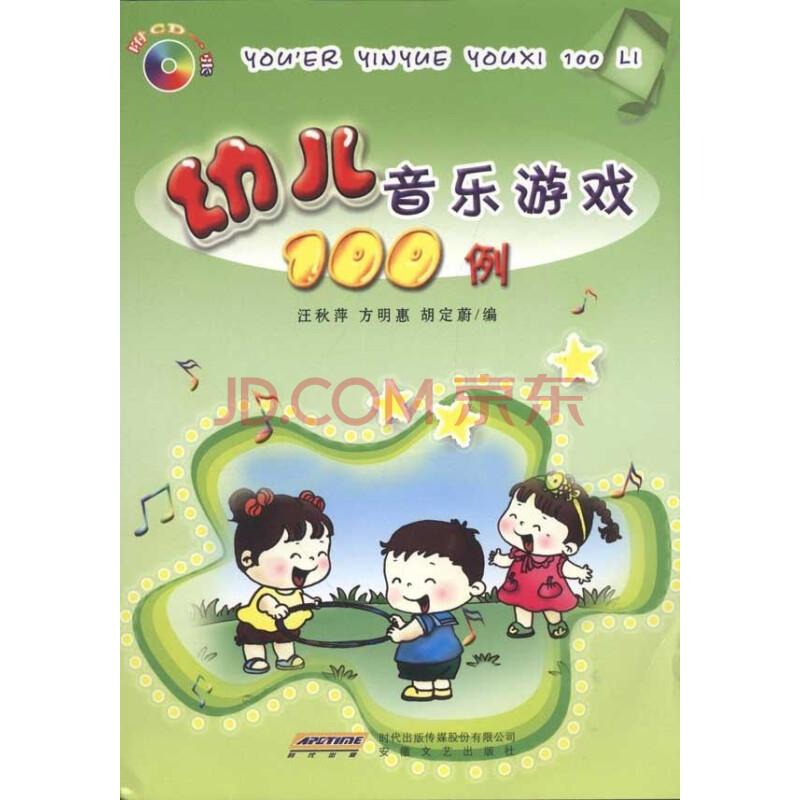 幼儿音乐游戏100例