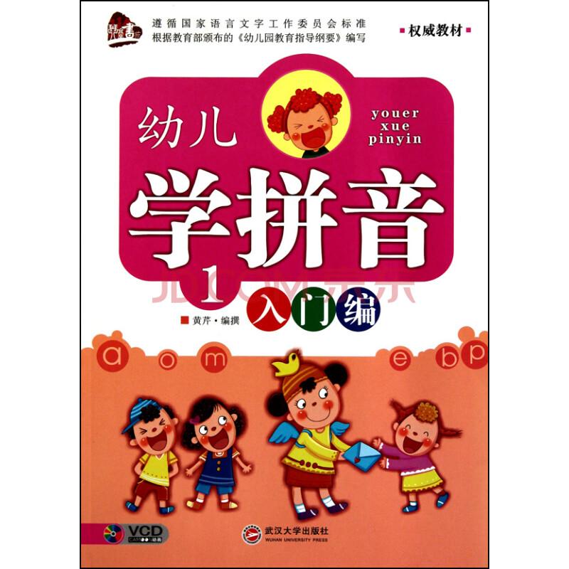 幼儿学拼音(1入门编)