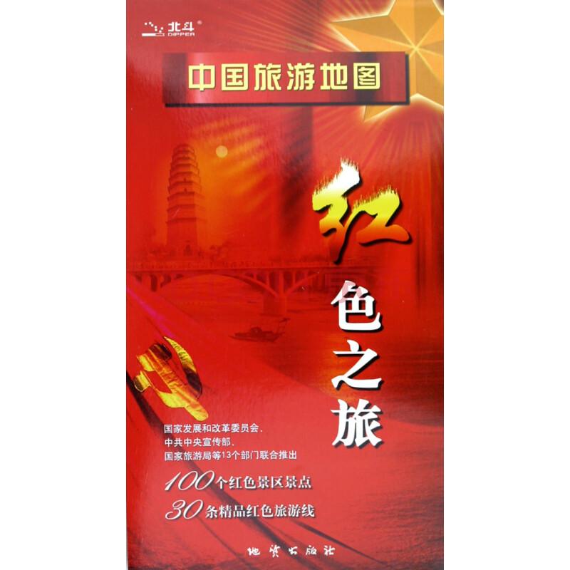 中国旅游地图--红色之旅