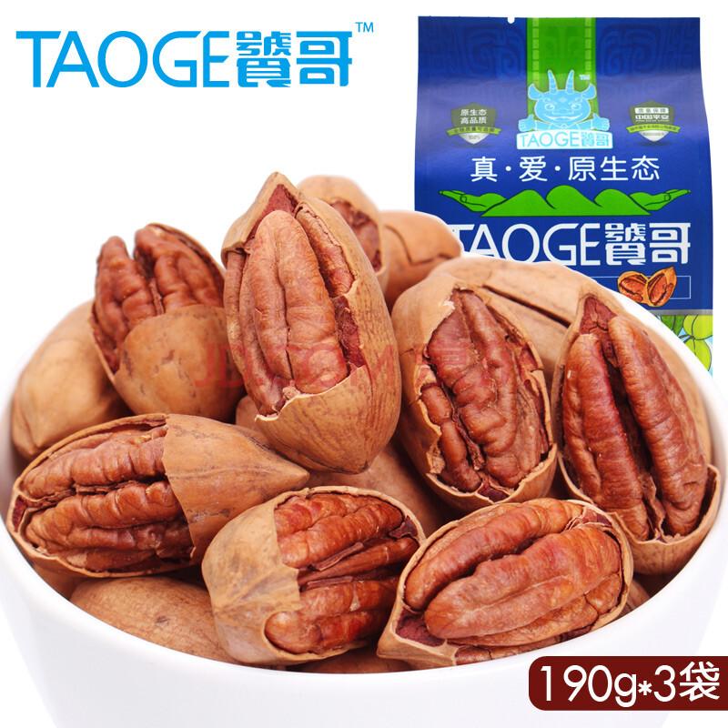 饕哥 570g碧根果190g*3袋美国长寿果 奶油味坚果 零食炒货