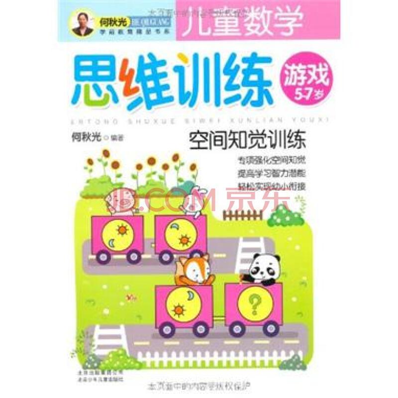 5-7岁-空间知觉训练-儿童数学思维训练游戏