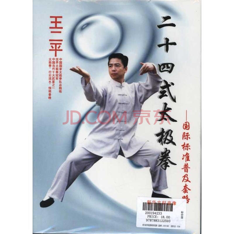 王二平:24式太极拳(dvd)
