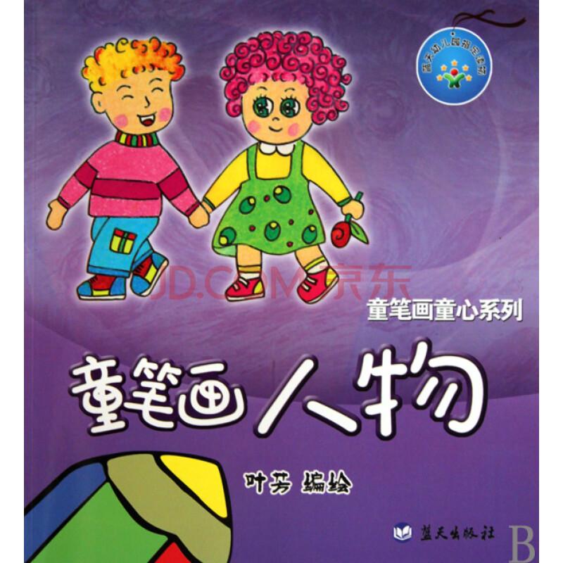 童笔画人物/童笔画童心系列