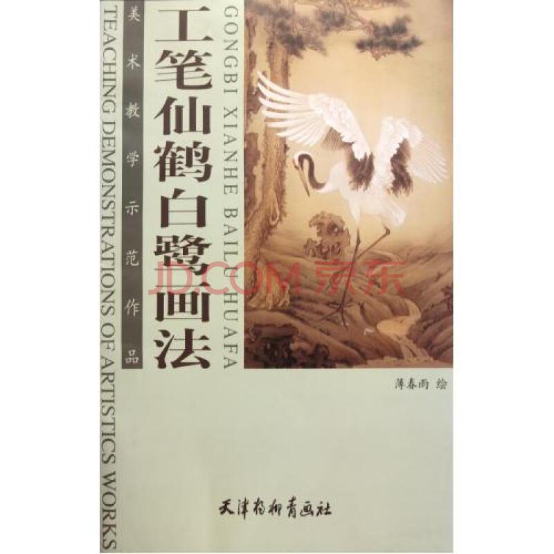仙鹤的画法 工笔松树仙鹤的画法 工笔画仙鹤的画法视频-松树的画法 图片