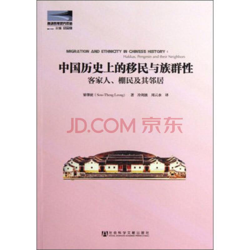 海外客家研究译丛 中国历史上的移民与族群性
