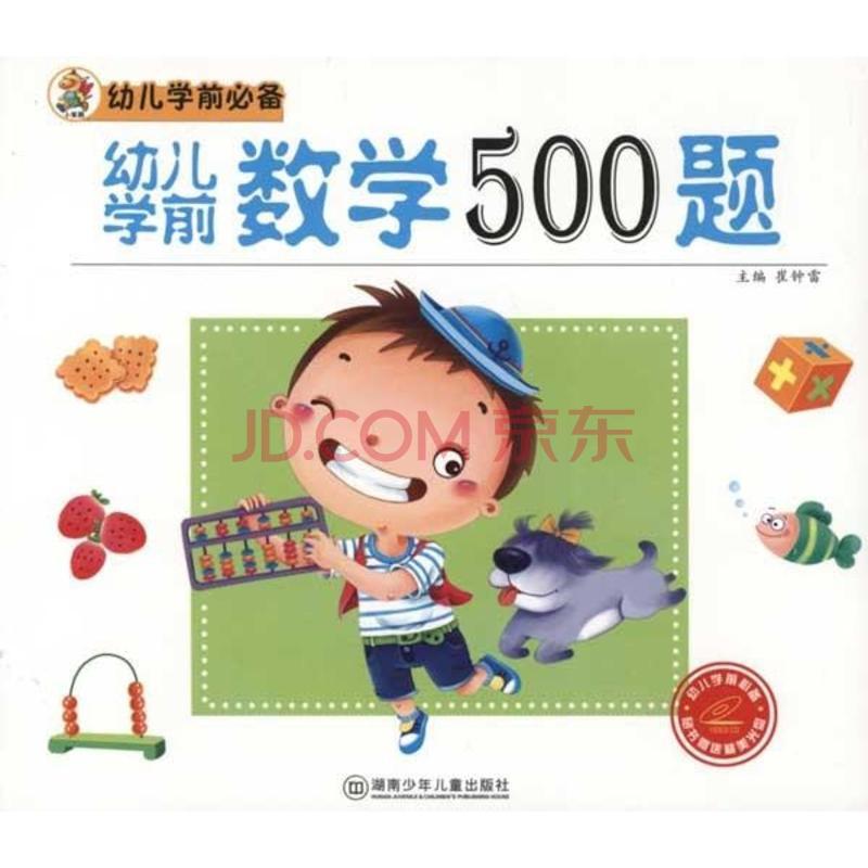幼儿学前数学500题图片-京东