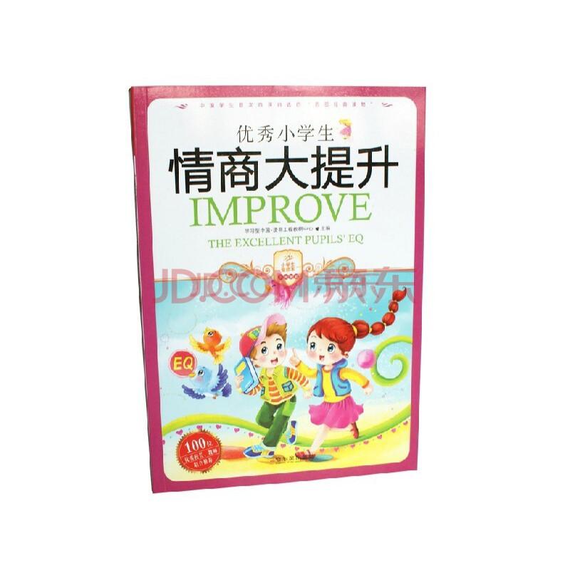 书课外阅读儿童书籍