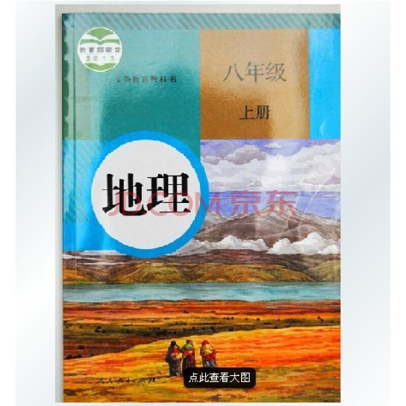 版8八年级上册地理书课本人教版初二2-八年级地理书上册课本 八年图片