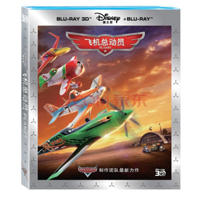 飞机总动员(蓝光碟 3dbd 2dbd)