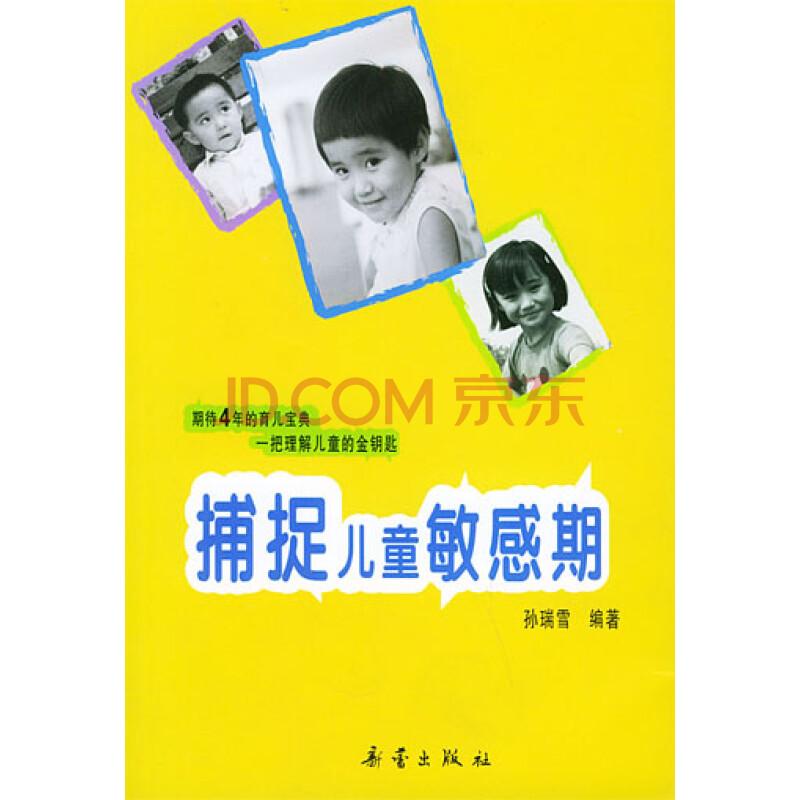 捕捉儿童敏感期图片-京东商城