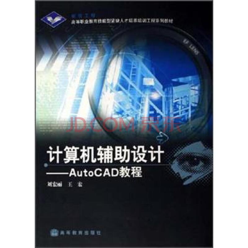 计算机辅助设计:autocad教程*刘宏丽,王宏著 刘宏丽,王宏