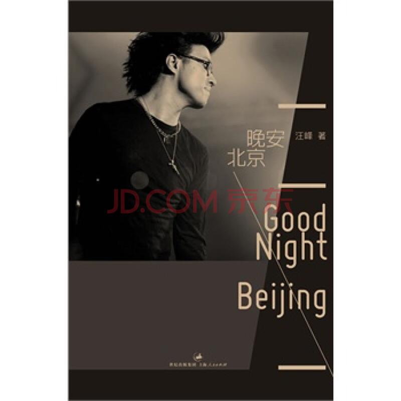 晚安北京吉他谱汪峰