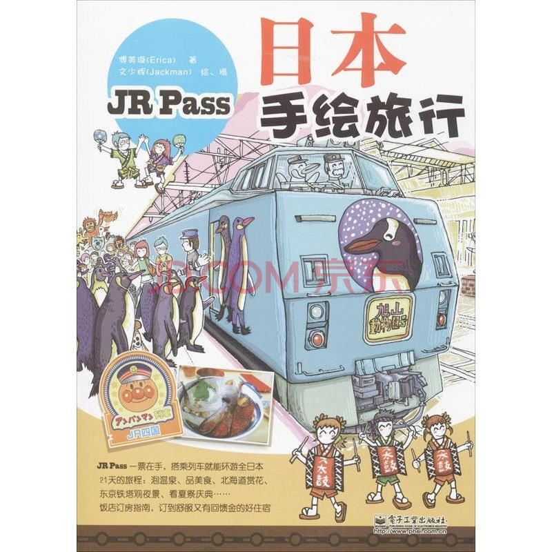 日本手绘旅行 旅游 文少辉绘摄
