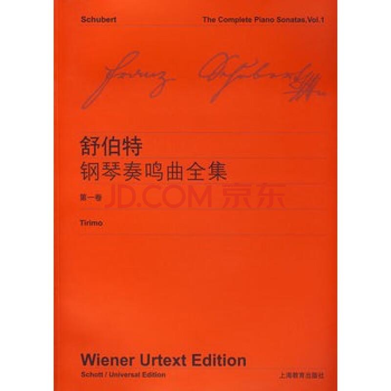 舒伯特钢琴奏鸣曲全集(第一卷)