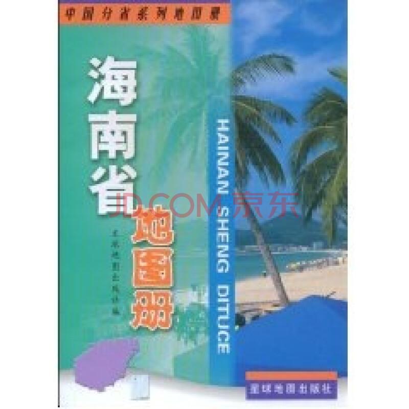 海南省地图册
