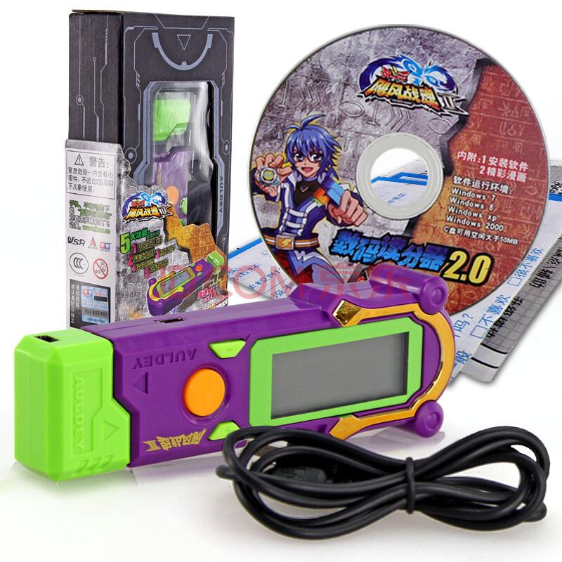 飓风战魂2陀螺儿童玩具