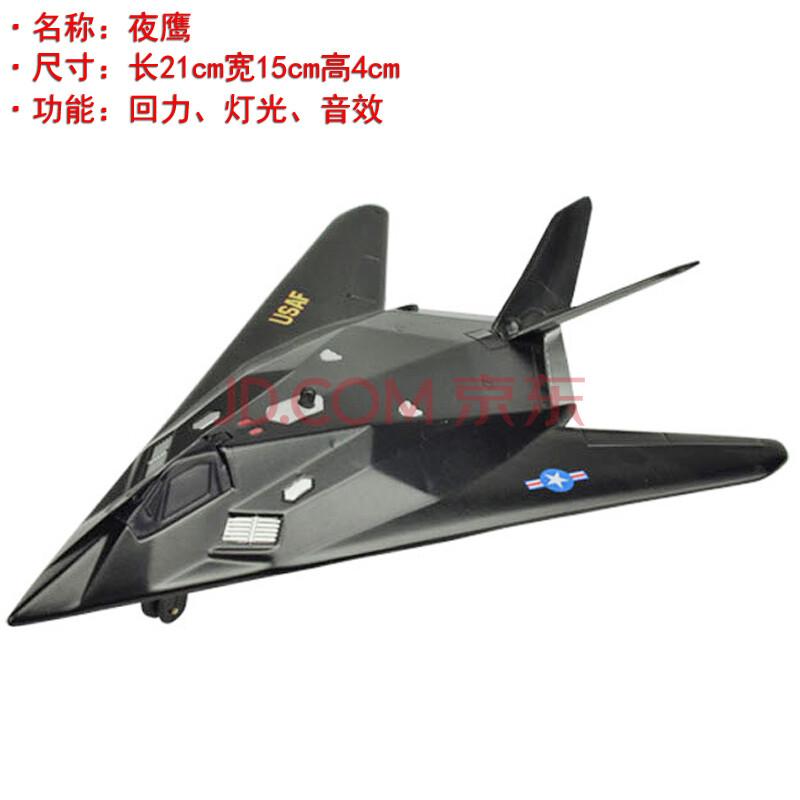 彩珀战斗机航天飞机轰炸机歼十二十回力声音灯光合金飞机模型玩具车