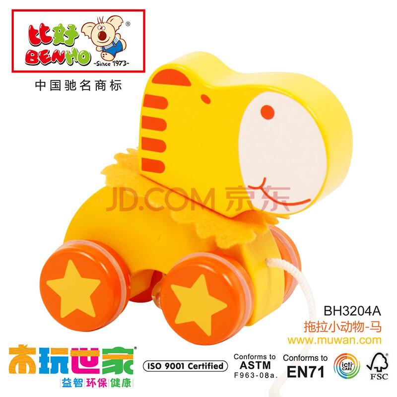 拖拉小动物大象 绵羊 马 河马 鳄鱼儿童木偶玩具 拖拉木质小车 马