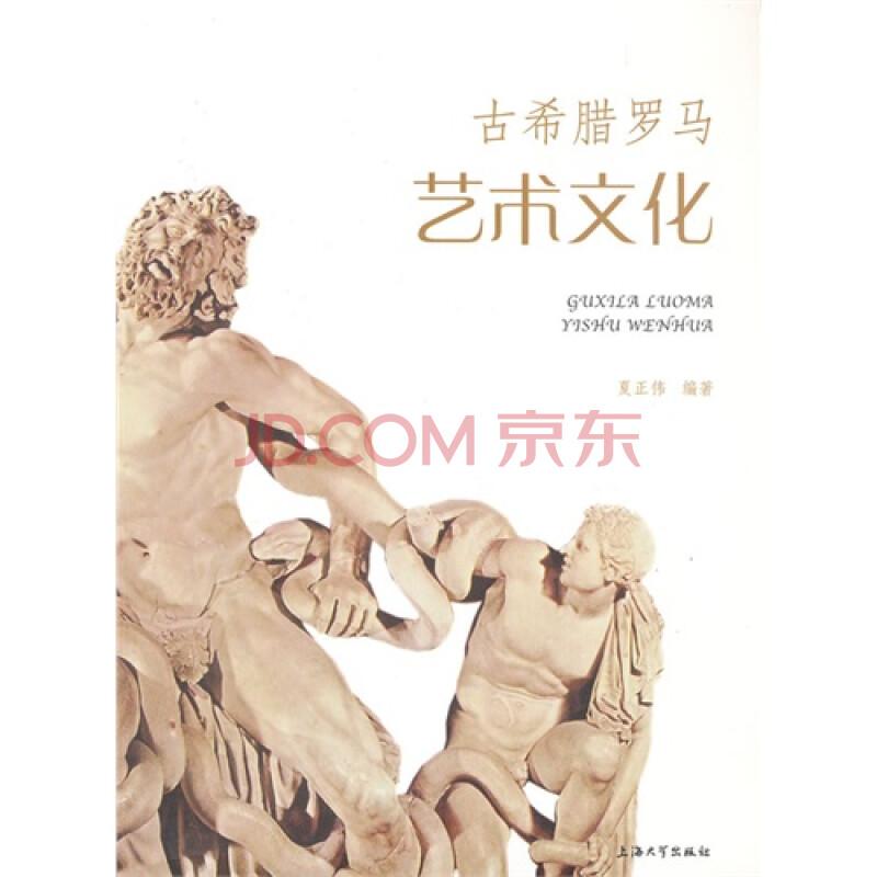 古希腊罗马艺术文化图片