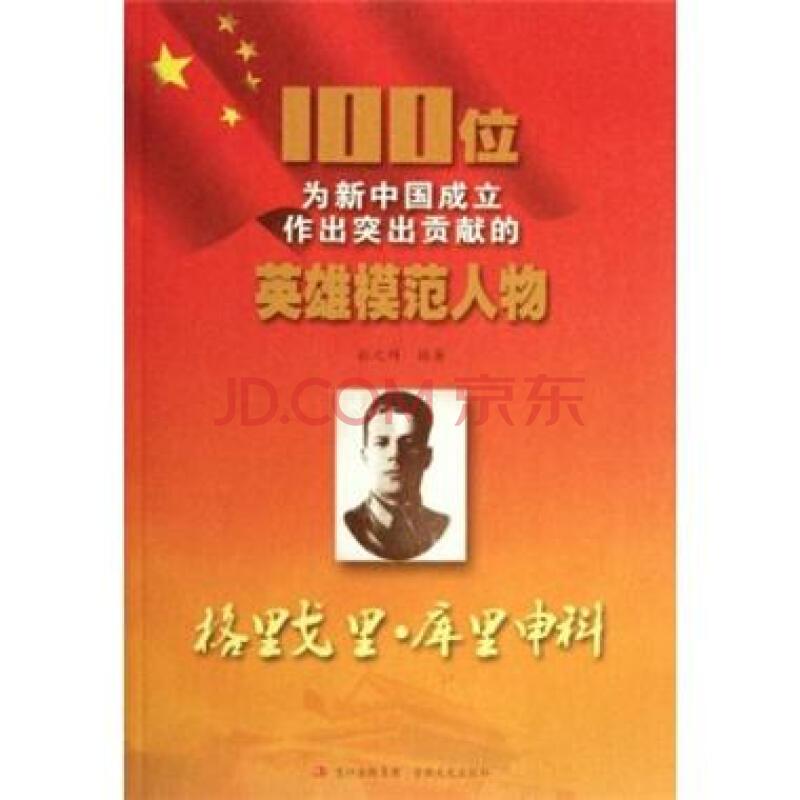 格里戈里.库里申科-100位为新中国成立作出突