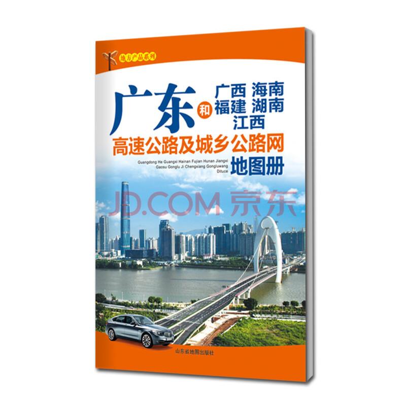 海南福建湖南江西高速公路及城乡公路网地图册(2014)