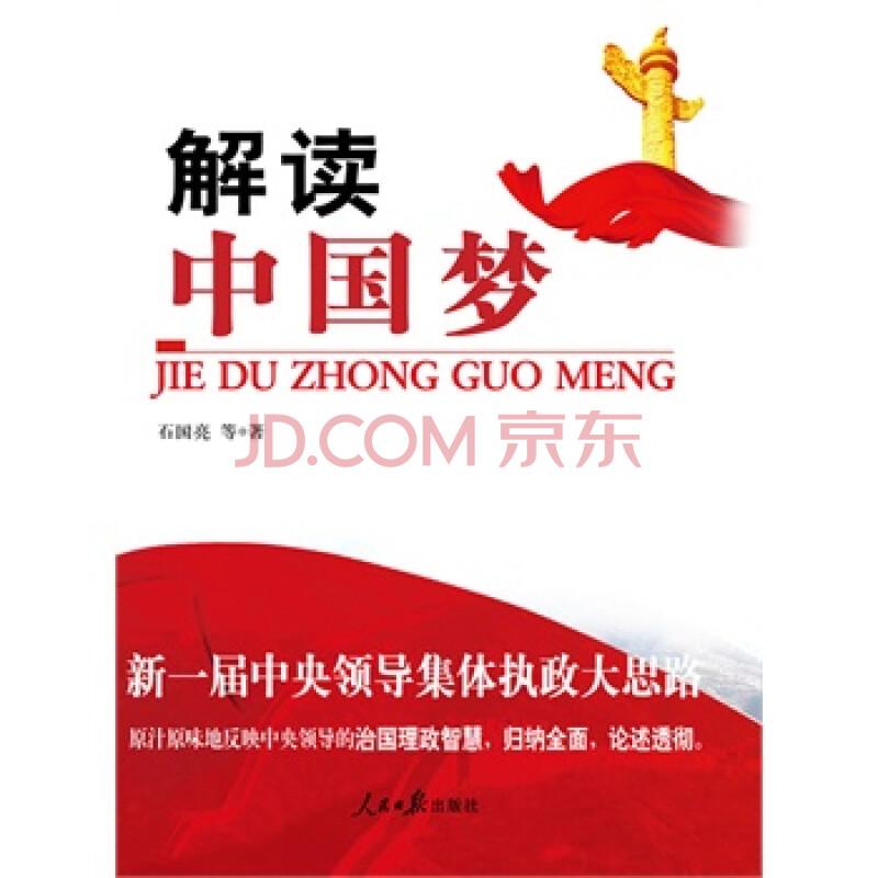 解读中国梦图片
