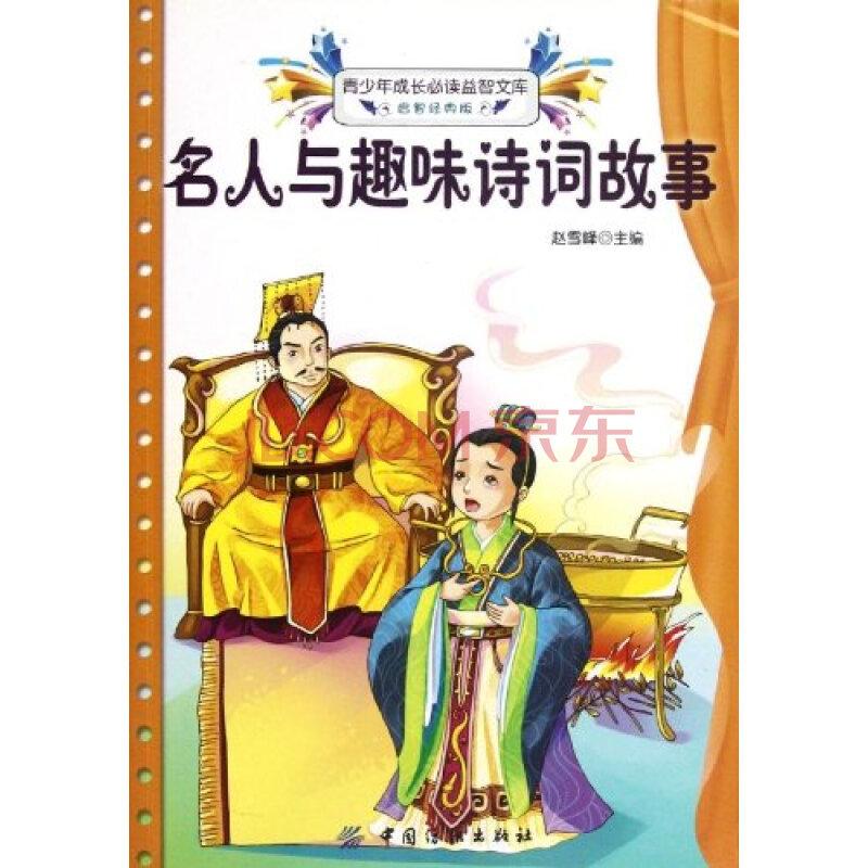 名著成语典故神话故事话故事寓言故事还收集了外国一些经典的