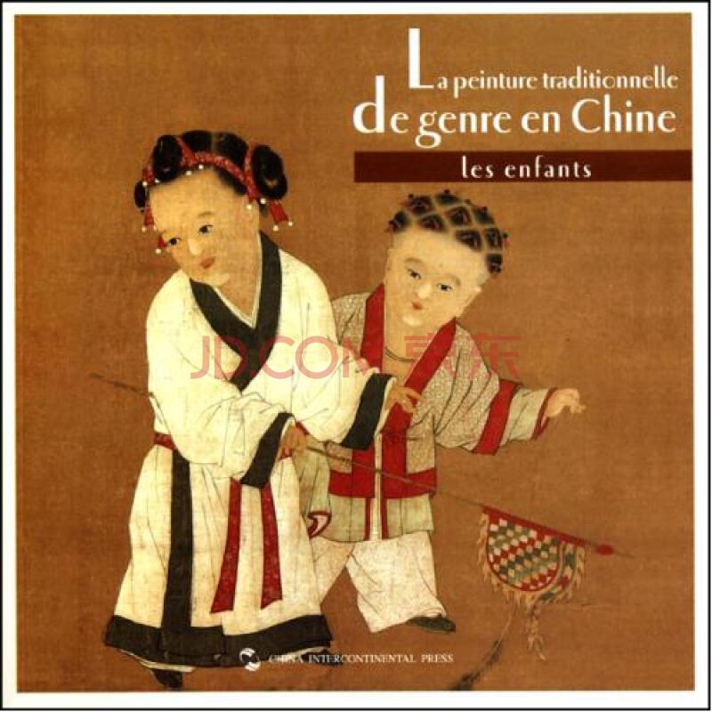 中国古代儿童生活画法文版