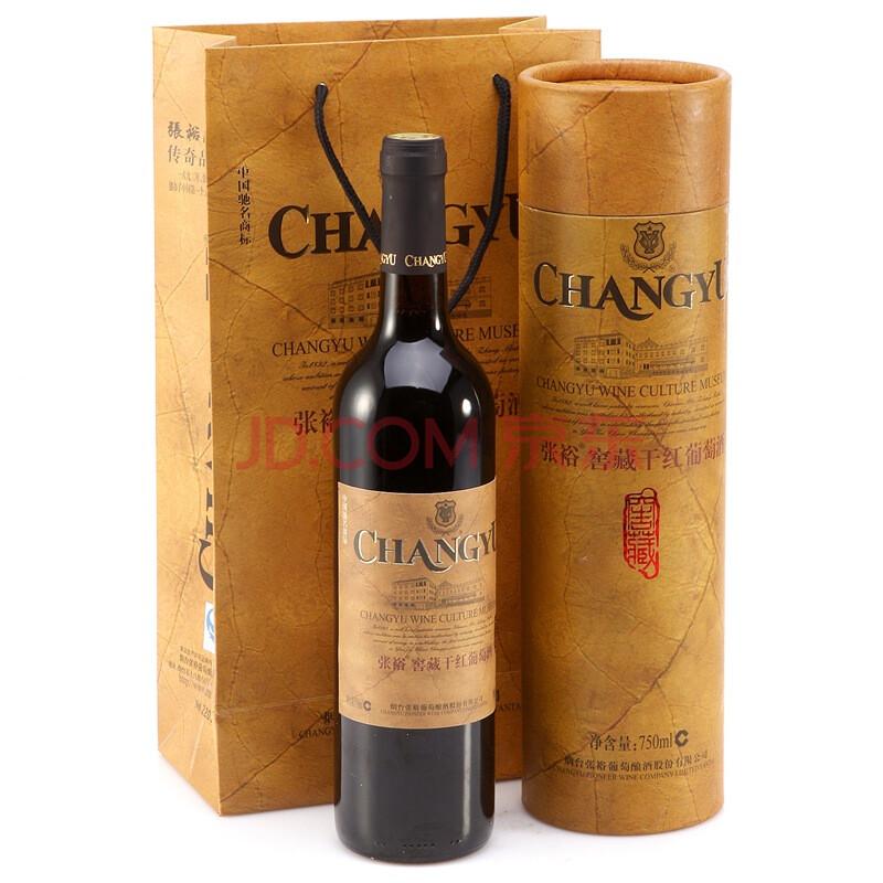 【张裕葡萄酒】张裕窖藏干红葡萄酒(圆筒)750ml
