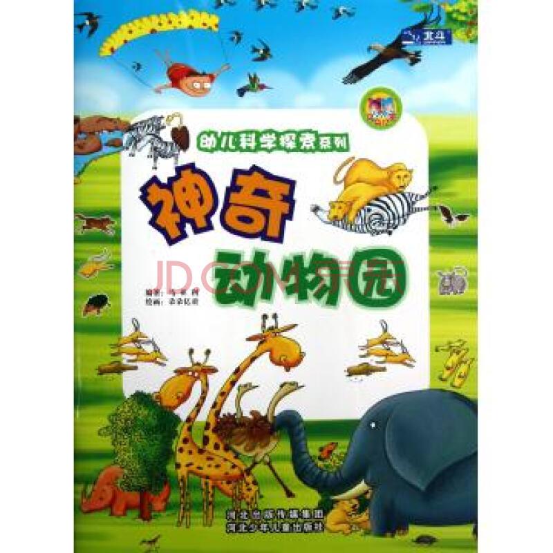 神奇动物园/幼儿科学探索系列