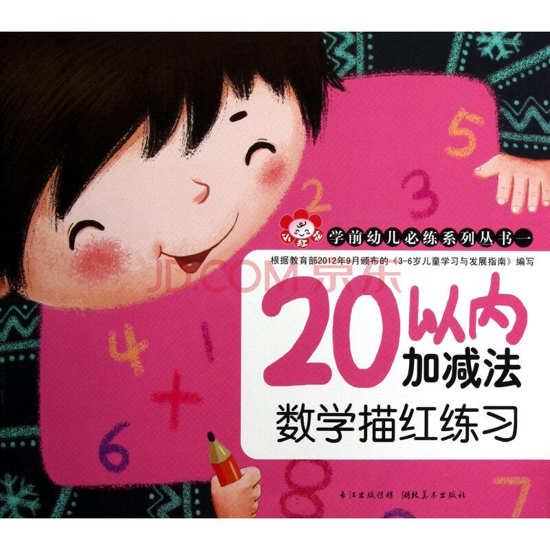 数学描红练习(20以内加减法)/学前幼儿必练系列丛书