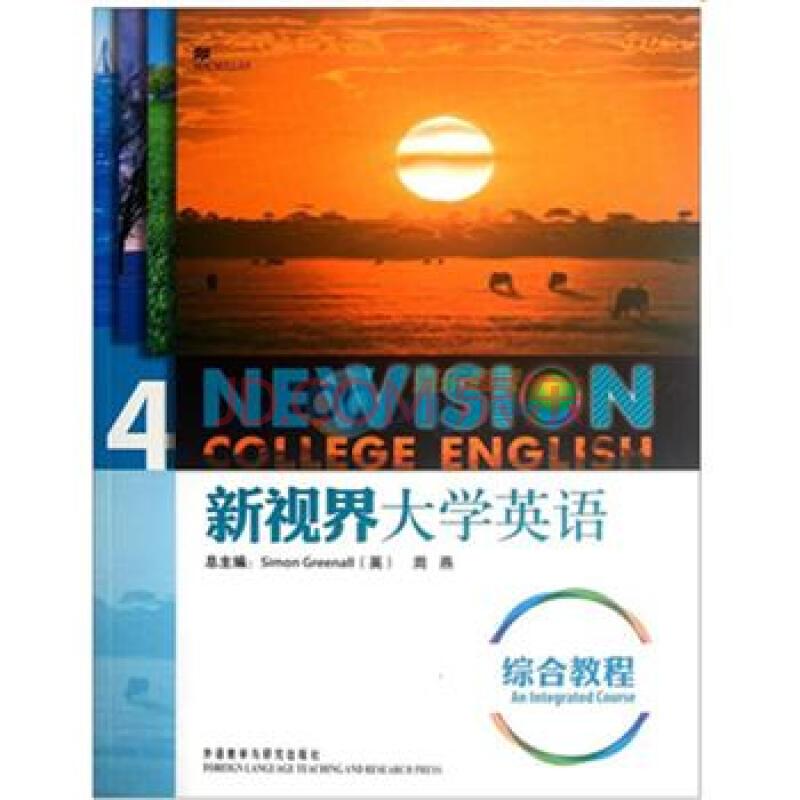 新视界大学英语综合教程4图片
