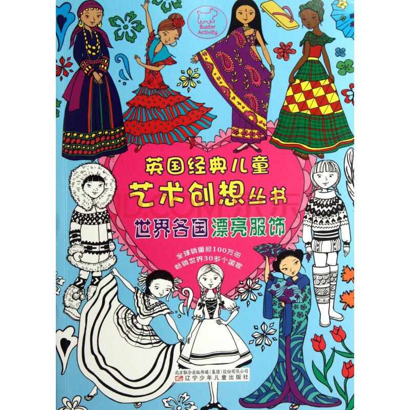 世界各国漂亮服饰/英国经典儿童艺术创想丛书