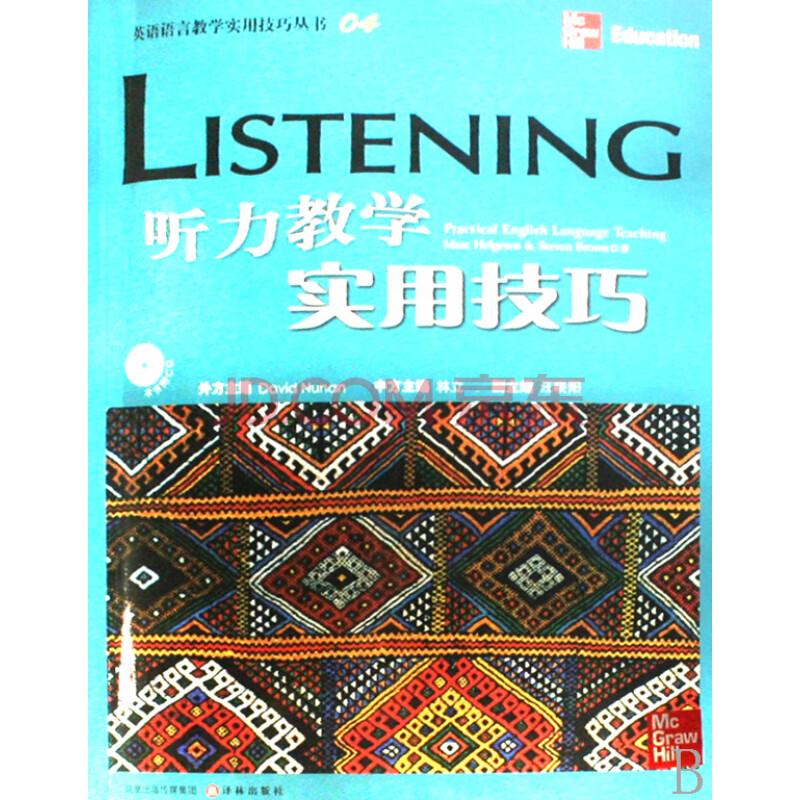 教学听力实用技巧(附饺子)/英语步骤方法实用技光盘包手工的教学语言图片