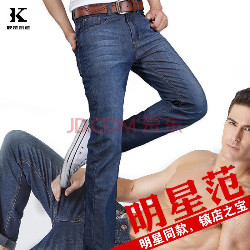 【独家特实惠】BK牛仔裤男薄款夏装男士男装牛仔裤男修身直筒牛仔裤男长裤