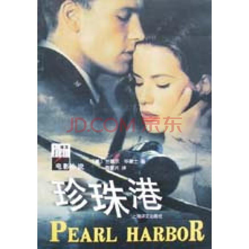 珍珠港主题曲翻译素材 偷袭珍珠港主题曲 偷袭珍珠港主题曲