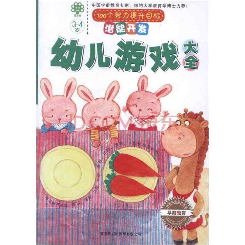 幼儿游戏大全.3-4岁图片-京东